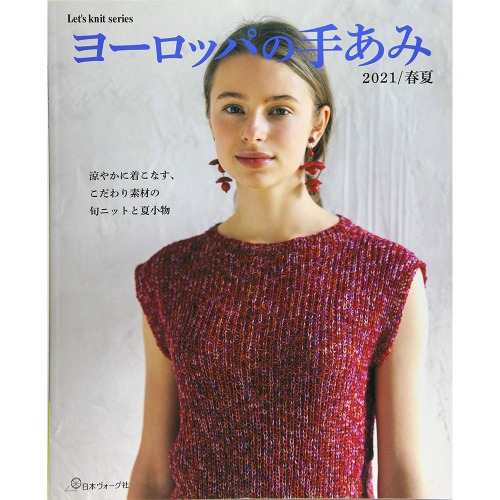 (NV80667) Let's knit series 2021봄여름호